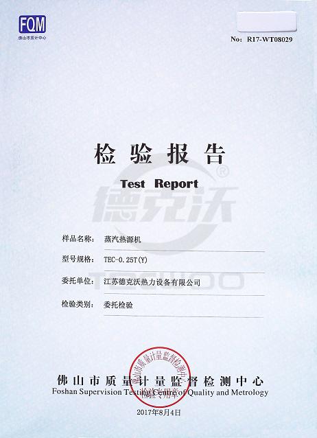 江苏德克沃设备均获得国家检测报告