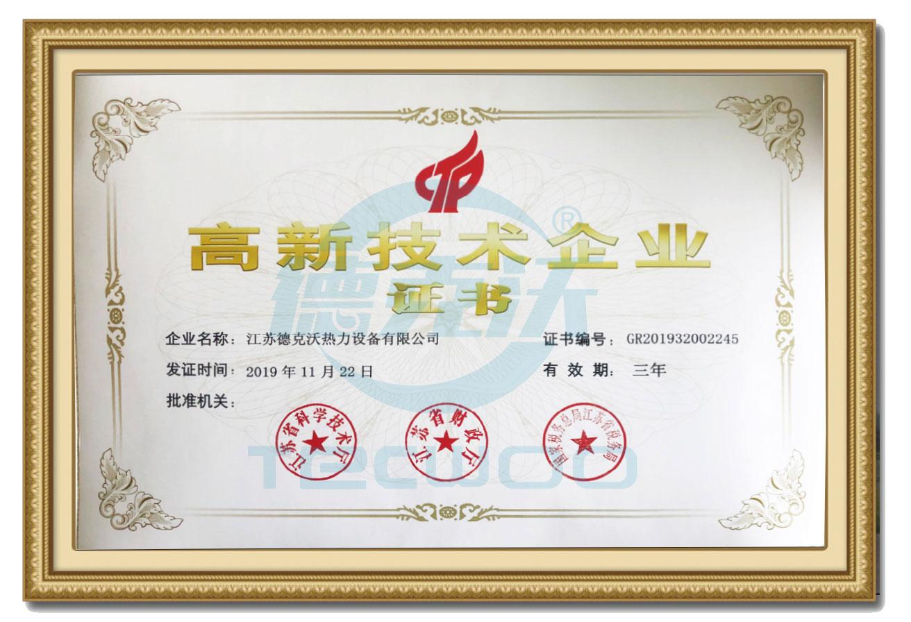 德克沃获批高新技术企业荣誉