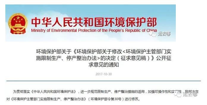 环保部拟发新规:这些违法行为将被停产整治三