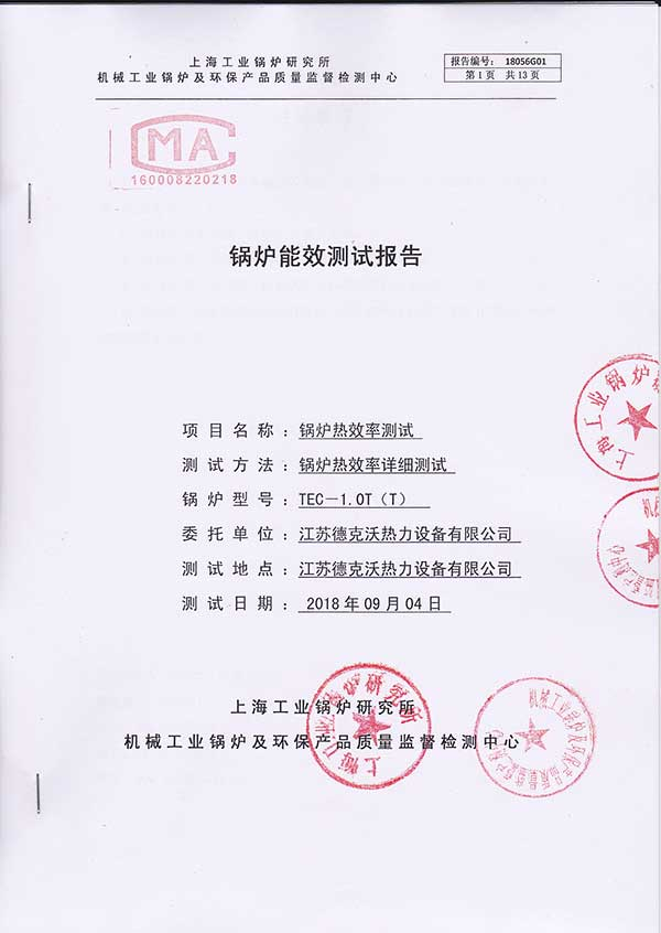 德克沃取得上海工业锅炉研究所能效及环保检测证书