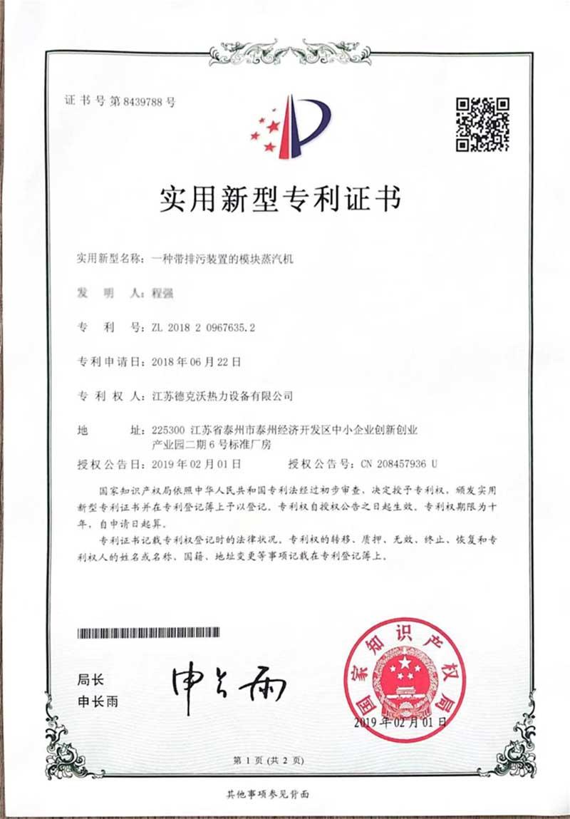 """强排记│德克沃喜提""""带排污装置""""新型专利证书"""