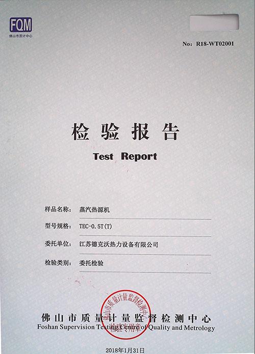 FQM检测报告TEC0.5T(T)