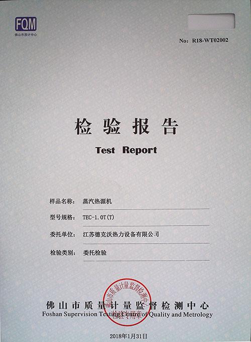 FQM检测报告TEC1.0T