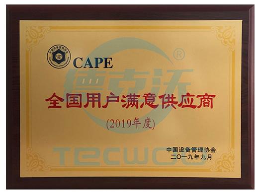 CAPE用户满意度供应商