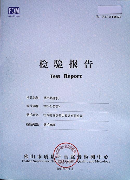 FQM检测报告TEC0.6T(Y)
